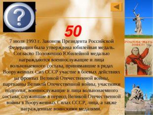 7 июля 1993 г. Законом Президента Российской Федерации была утверждена юбилей