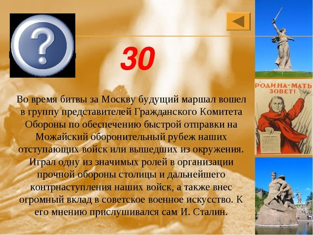 Во время битвы за Москву будущий маршал вошел в группу представителей Граждан...