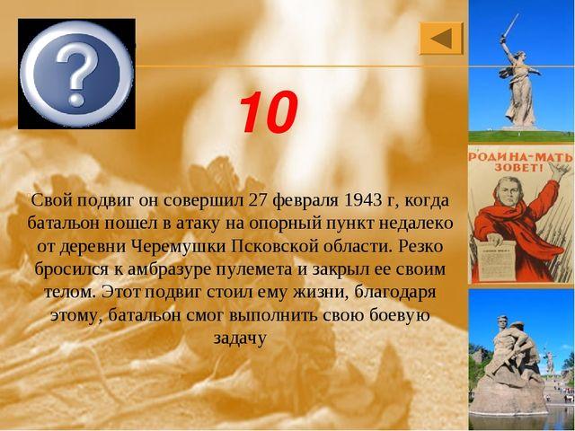 Александр Матросов Свой подвиг он совершил 27 февраля 1943 г, когда батальон...