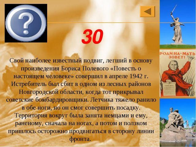 Алексей Петрович Маресьев 30 Свой наиболее известный подвиг, легший в основу...