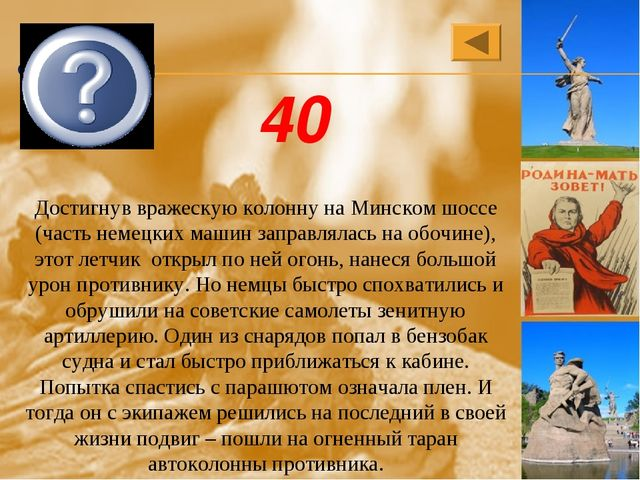Достигнув вражескую колонну на Минском шоссе (часть немецких машин заправляла...