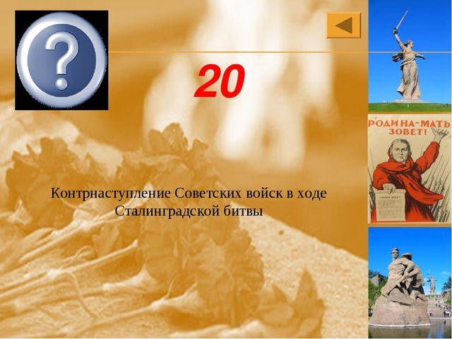 Контрнаступление Советских войск в ходе Сталинградской битвы Уран 20