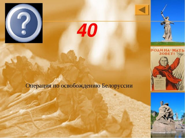 Операция по освобождению Белоруссии Багратион 40