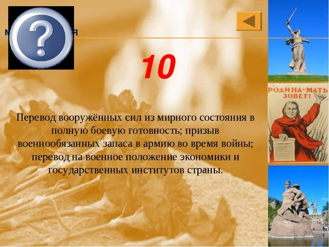 Перевод вооружённых сил из мирного состояния в полную боевую готовность; приз...