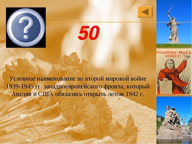 Условное наименование во второй мировой войне 1939-1945 гг. западноевропейско...