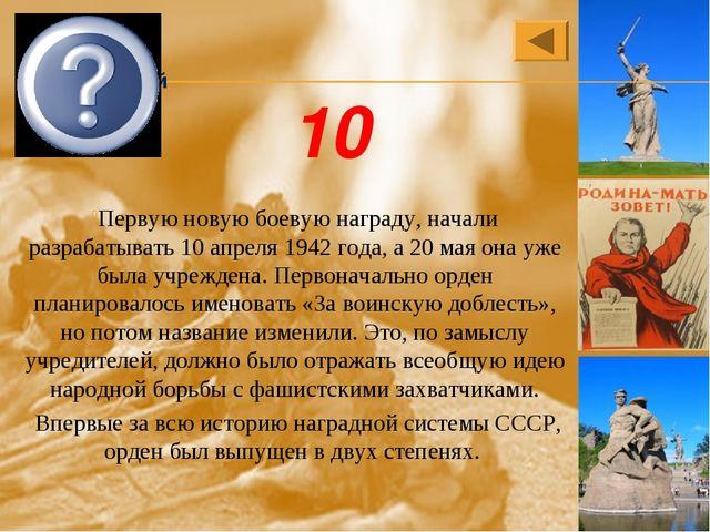 Первую новую боевую награду, начали разрабатывать 10 апреля 1942 года, а 20 м...