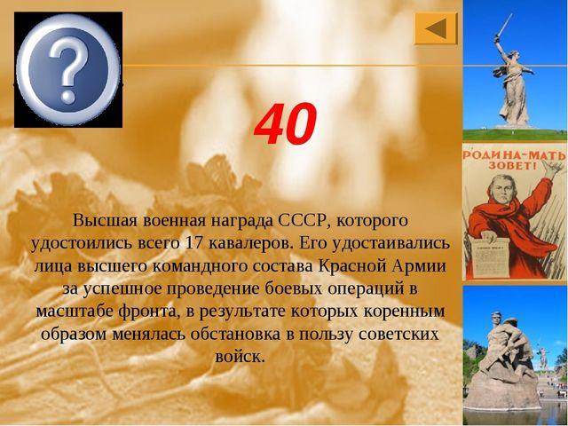 Высшая военная награда СССР, которого удостоились всего 17 кавалеров. Его удо...