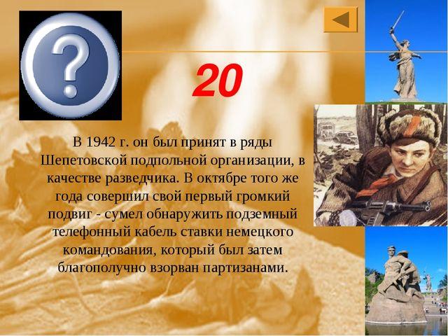 В 1942 г. он был принят в ряды Шепетовской подпольной организации, в качестве...