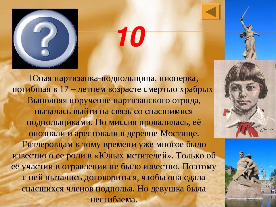 Юная партизанка-подпольщица, пионерка, погибшая в 17 – летнем возрасте смерть...