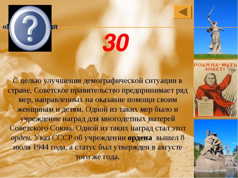 С целью улучшения демографической ситуации в стране, Советское правительство...