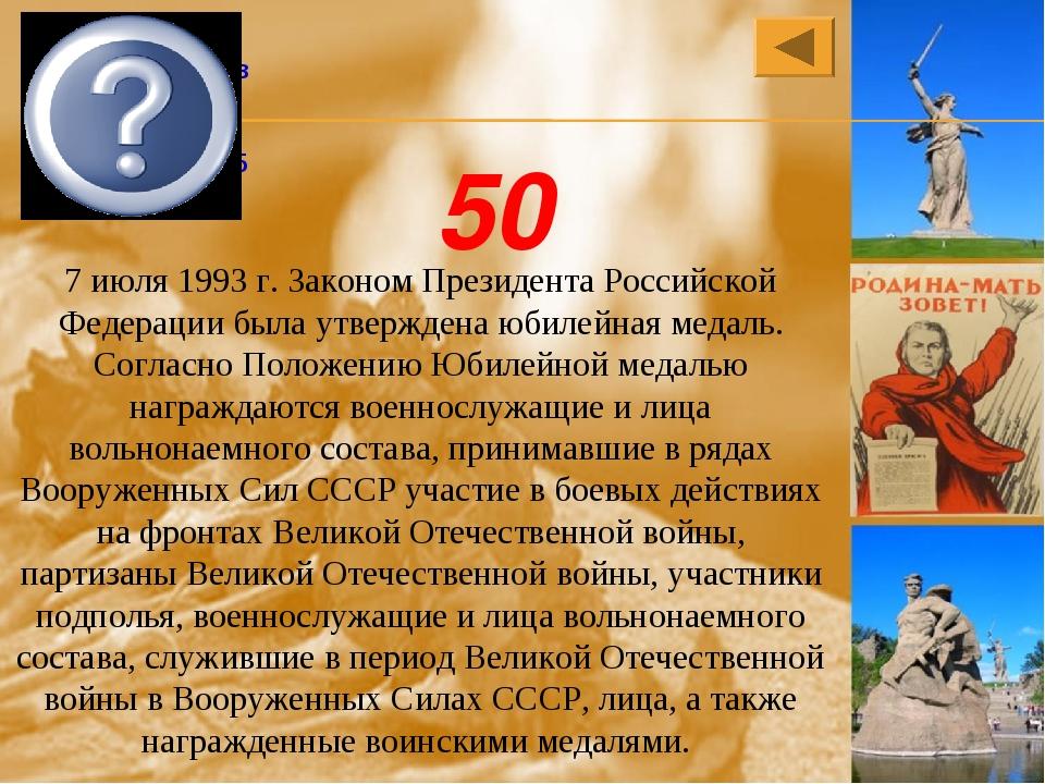 7 июля 1993 г. Законом Президента Российской Федерации была утверждена юбилей...