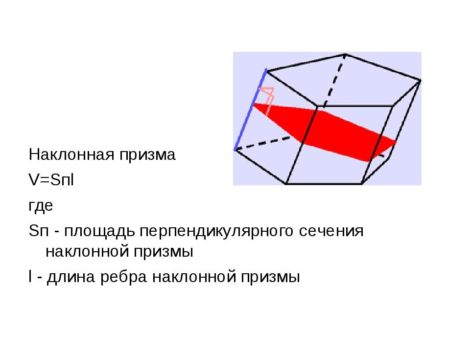 Наклонная призма V=Sпl где Sп - площадь перпендикулярного сечения наклонной...