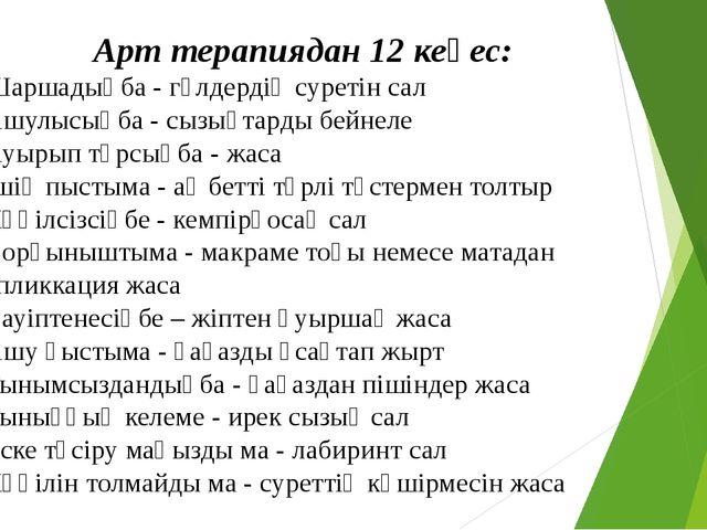 Арт терапиядан 12 кеңес: Шаршадыңба - гүлдердің суретін сал Ашулысыңба - сызы...