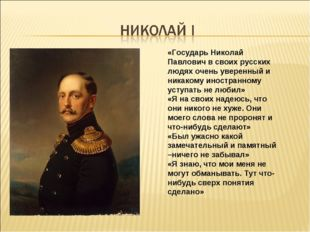«Государь Николай Павлович в своих русских людях очень уверенный и никакому и