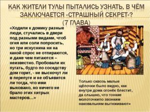 «Ходили к домику разные люди, стучались в двери под разными видами, чтоб огня