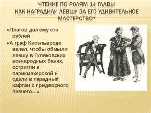 «Платов дал ему сто рублей «А граф Кисельвроде велел, чтобы обмыли левшу в Ту
