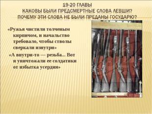 «Ружья чистили толченым кирпичом, и начальство требовало, чтобы стволы сверка