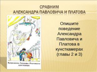 Опишите поведение Александра Павловича и Платова в кунсткамерах (главы 2 и 3)