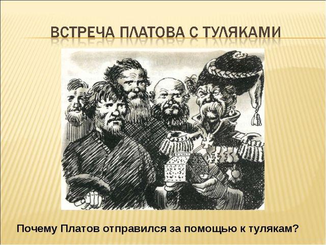 Почему Платов отправился за помощью к тулякам?