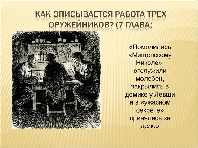 «Помолились «Мищенскому Николе», отслужили молебен, закрылись в домике у Левш...