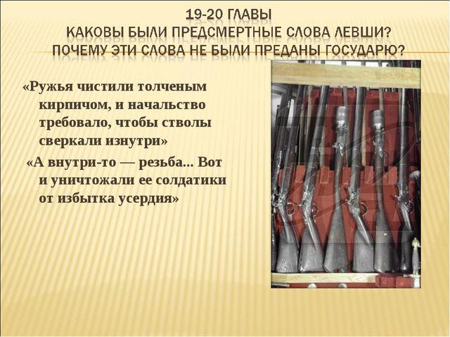 «Ружья чистили толченым кирпичом, и начальство требовало, чтобы стволы сверка...