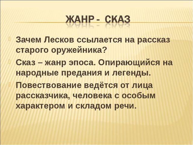 Зачем Лесков ссылается на рассказ старого оружейника? Сказ – жанр эпоса. Опир...