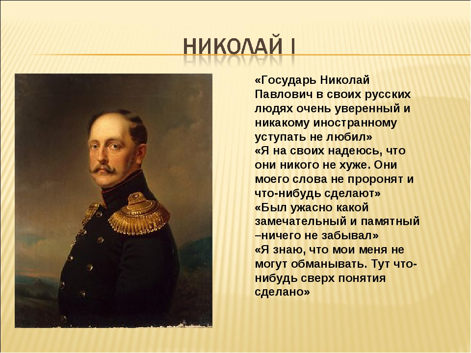 «Государь Николай Павлович в своих русских людях очень уверенный и никакому и...