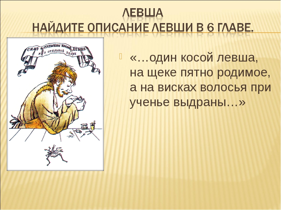«…один косой левша, на щеке пятно родимое, а на висках волосья при ученье выд...