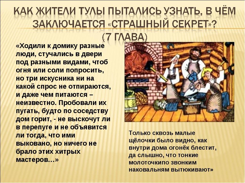 «Ходили к домику разные люди, стучались в двери под разными видами, чтоб огня...