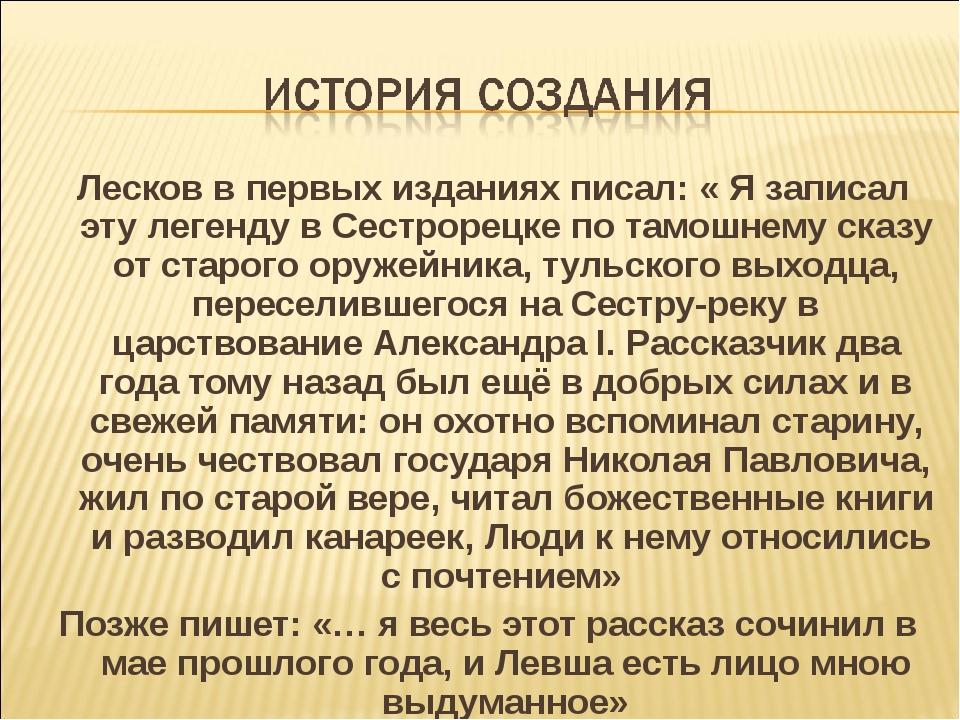 Лесков в первых изданиях писал: « Я записал эту легенду в Сестрорецке по там...