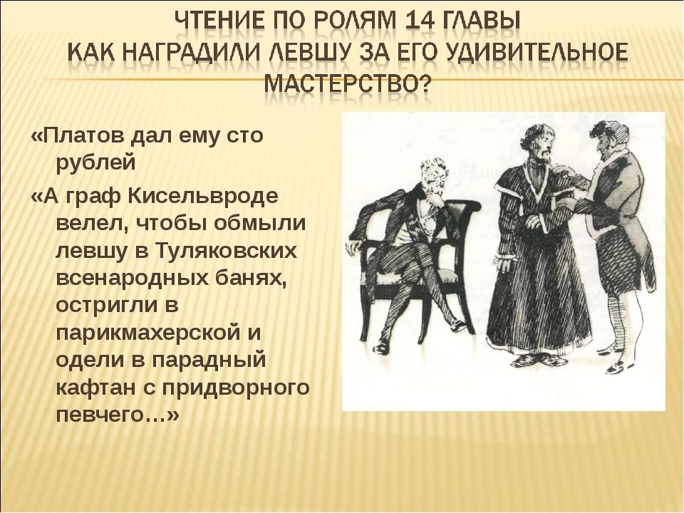 «Платов дал ему сто рублей «А граф Кисельвроде велел, чтобы обмыли левшу в Ту...