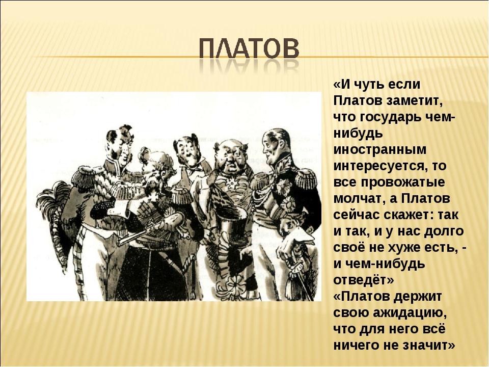 «И чуть если Платов заметит, что государь чем-нибудь иностранным интересуется...
