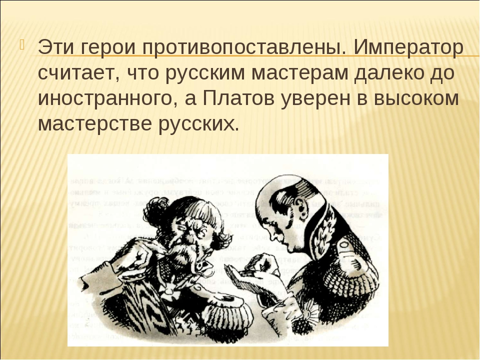 Эти герои противопоставлены. Император считает, что русским мастерам далеко д...