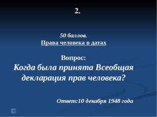 3. 20 баллов. Иностранное значение понятий Вопрос: Конституция Ответ:отлат.