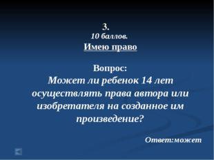 3. 60 баллов. Иностранное значение понятий Вопрос: Президент Ответ:от лат. pr