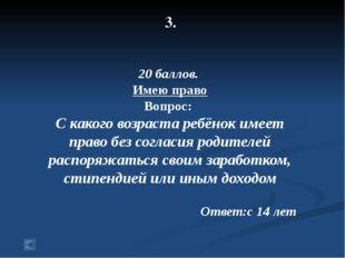 3. 80 баллов. Иностранное значение понятий Вопрос: Геноцид Ответ:отгреч.γέν