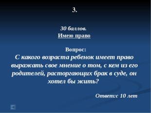 3. 100 баллов Иностранное значение понятий Вопрос: Вердикт Ответ:от лат. vere