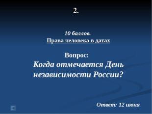 2. 60 баллов. Аббревиатура Вопрос: Расшифруйте буквы: ЮНЕСКО Ответ:Организаци