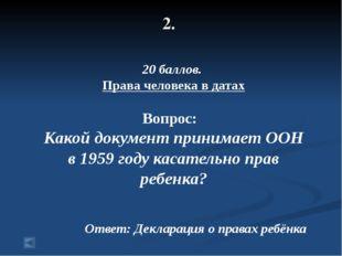 2. 80 баллов. Аббревиатура Вопрос: Расшифруйте буквы: КоАП Ответ:Кодекс об ад