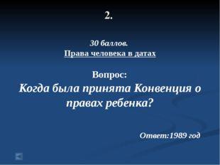 2. 100 баллов. Аббревиатура Вопрос: ОБСЕ Ответ:организация по безопасности и