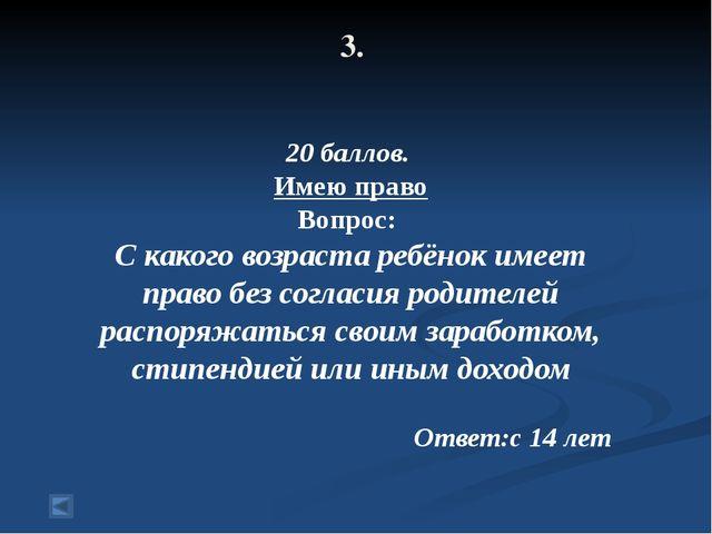 3. 80 баллов. Иностранное значение понятий Вопрос: Геноцид Ответ:отгреч.γέν...
