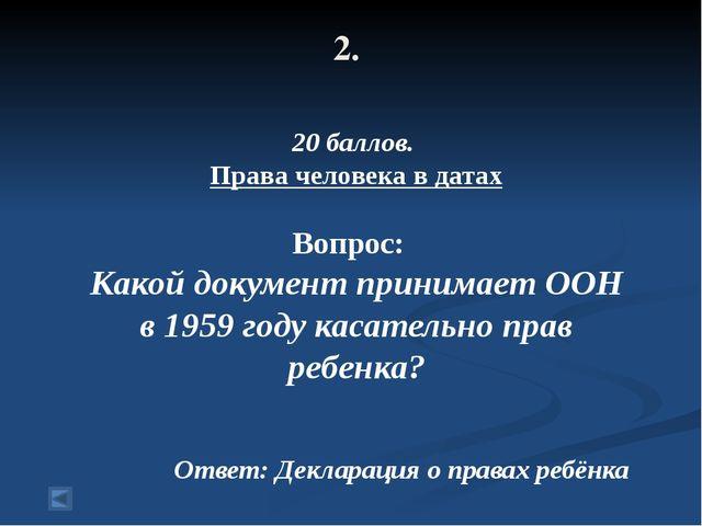 2. 80 баллов. Аббревиатура Вопрос: Расшифруйте буквы: КоАП Ответ:Кодекс об ад...