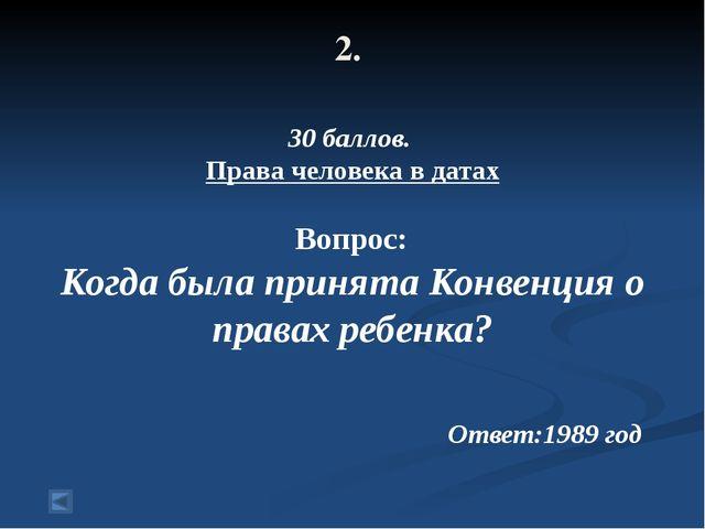 2. 100 баллов. Аббревиатура Вопрос: ОБСЕ Ответ:организация по безопасности и...