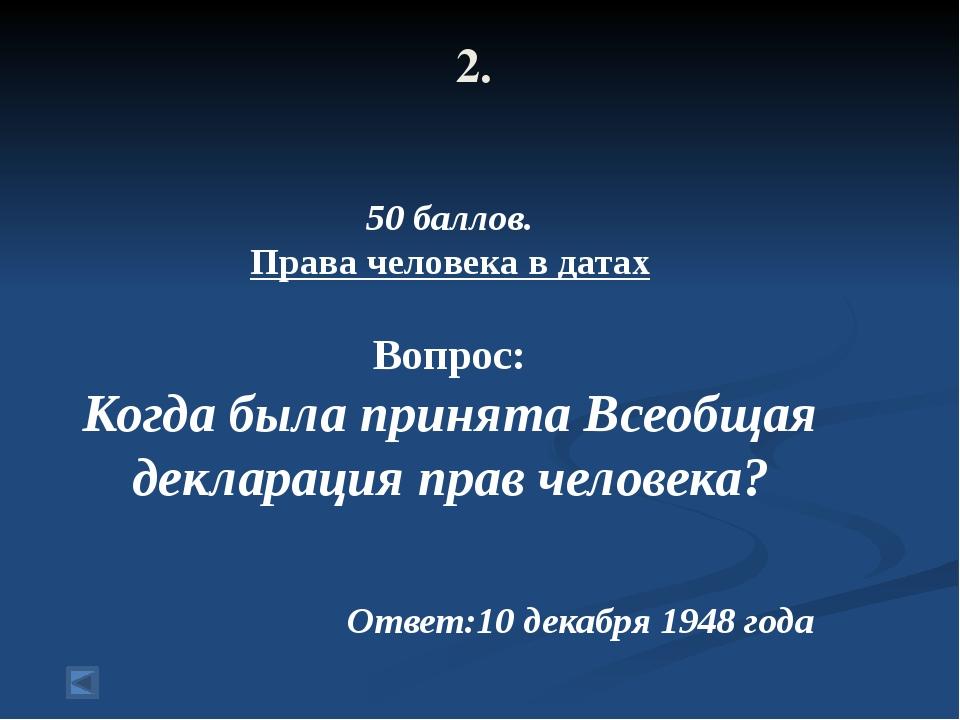 3. 20 баллов. Иностранное значение понятий Вопрос: Конституция Ответ:отлат....