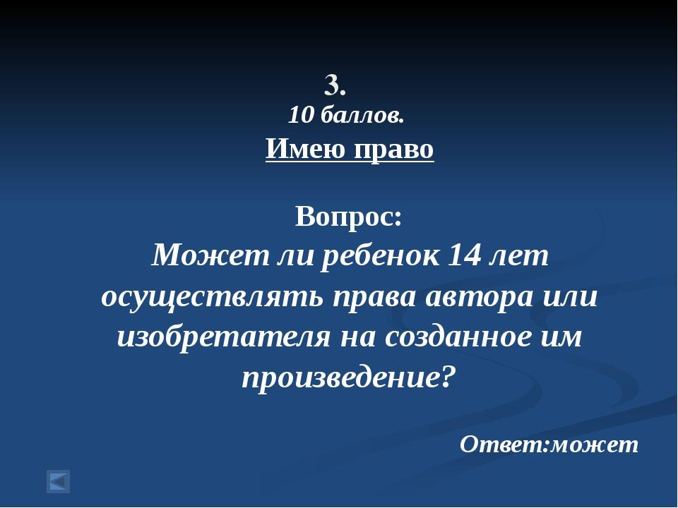 3. 60 баллов. Иностранное значение понятий Вопрос: Президент Ответ:от лат. pr...