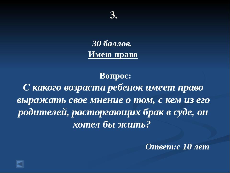 3. 100 баллов Иностранное значение понятий Вопрос: Вердикт Ответ:от лат. vere...