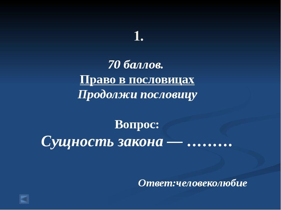 2. 40 баллов. Аббревиатура Вопрос: Расшифруйте буквы: ЗАГС Ответ:запись актов...