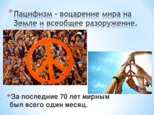 За последние 70 лет мирным был всего один месяц.