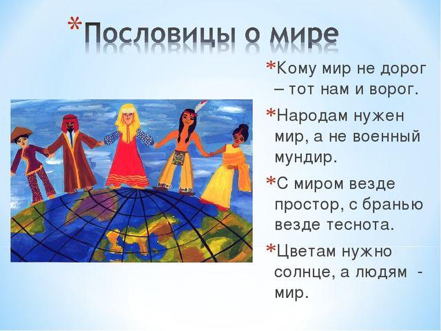 Кому мир не дорог – тот нам и ворог. Народам нужен мир, а не военный мундир....