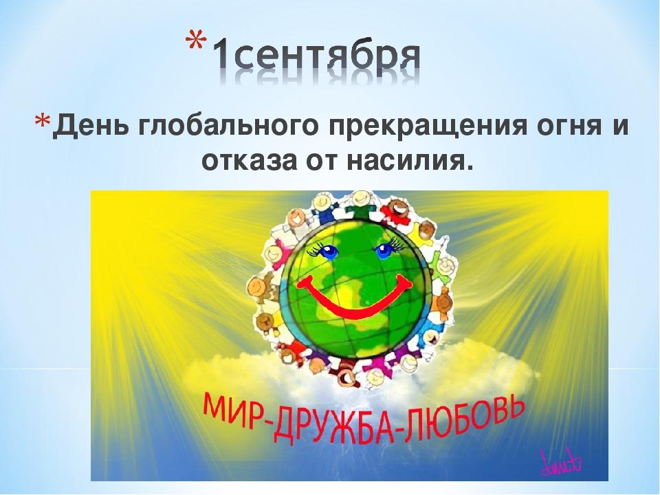День глобального прекращения огня и отказа от насилия.